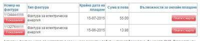 Выставленные для оплаты счета (фактуры)