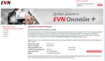Страница входа на evn.bg