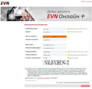 Регистрация на сайте evn.bg